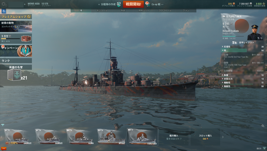 2018-01-20 WoWs