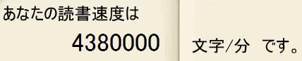 400万/分超え!